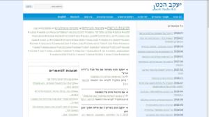 אתר כתבי דר' יעקב הכט