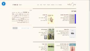 אתר כתבי יצחק לאור