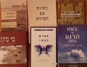 ספרים וסרטים על זיקנה ומוות